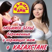 Колготки для беременных и нижнее белье для кормящих мам