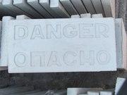 Плитка бетонная размеры 600х300х50 мм,  с надписью «Danger и Опасно»
