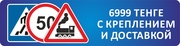 znaki  дорожные знаки и знаки безопасности стенды и плакаты