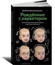 Тренинг для родителей «Рождённые с характером» на русском языке