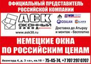 АСК Оконный завод