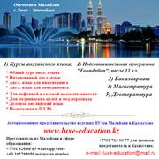 ОБУЧЕНИЕ В МАЛАЙЗИИ - курсы английского,  стажировки,  конференции