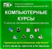 Обучение Microsoft Project,  Excel,  администрированию серверов