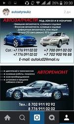 AutoKZ Предлагает Автозапчасти со скидкой для Немецких и Японских авто