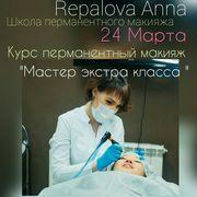 Школа перманентного макияжа (татуаж) Repalova Anna.