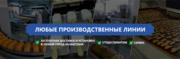Производственные линии в Атырау