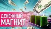 Помощь в решении финансовых и личных проблем!