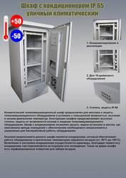 Шкаф климатический напольный.