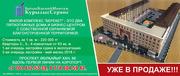 Реализуем жилье в городе Атырау