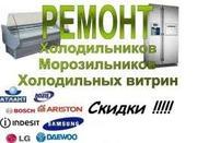 ремонт холодильника и сплит-систем