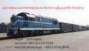 Автоперевозки из Гуанчжоу Урумчи в Алматы Астана , не дорого