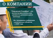 Поставки строительных материалов из России в Казахстан